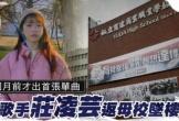 Đài Loan: Nữ ca sĩ 22 tuổi của Đài Loan nhảy lầu tự vẫn